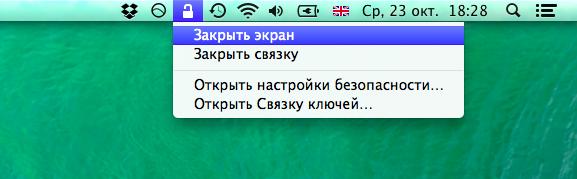 заблокировать экран